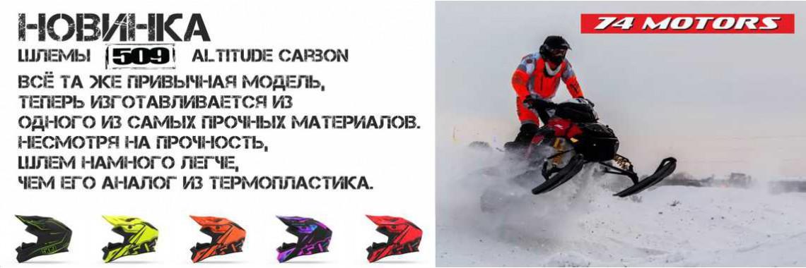 Экипировка для снегоходов 509®